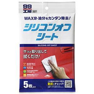 ソフト99 シリコンオフシート 5枚入り SOFT99 09227 返品種別A