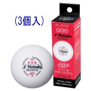 ニッタク 卓球ボール 硬式40ミリ 公認球(ホワイト)3個入 Nittaku PLS 3-STAR PREMIUM プラ 3スタープレミアム NB-1300 返品種別A