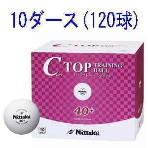 ニッタク 卓球ボール 硬式40ミリ 練習球(ホワイト) Nittaku Cトップトレ球 10ダース(120個入り) NT-NB1466 返品種別A|joshin