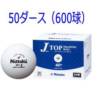 ニッタク 卓球ボール 硬式40ミリ 練習球(ホワイト) 50ダース(600個入) Nittaku ジャパントップ Jトップ トレーニングボール トレ球 NB-1368 返品種別A|joshin