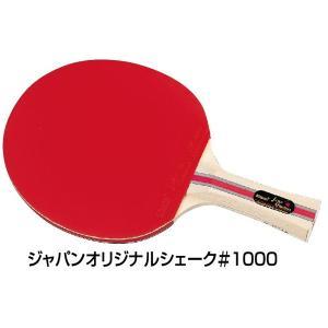 ニッタク 卓球 シェークラケット Nittaku ジャパンオリジナルプラスシェーク#1000 NITTAKU NH-5131 返品種別A|joshin