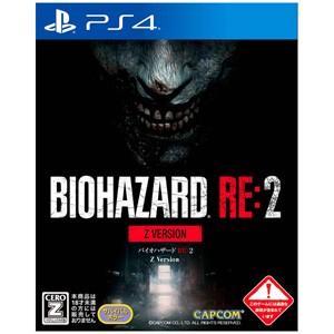 カプコン (PS4)BIOHAZARD RE:2 Z Version 通常版(CERO:Z) 返品種別B|joshin