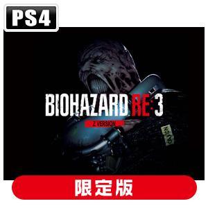 カプコン (封入特典付)(PS4)BIOHAZARD RE:3 Z Version COLLECTO...