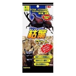 枯葉マット 三晃商会 カレハマツト 返品種別A|joshin