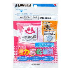 ハクバ 強力乾燥剤 キングドライ(1袋15g×2袋) キングドライ KMC-33-S2 返品種別A