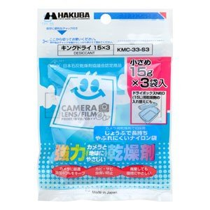 ハクバ 強力乾燥剤 キングドライ(1袋15g×3袋) キングドライ KMC-33-S3 返品種別A