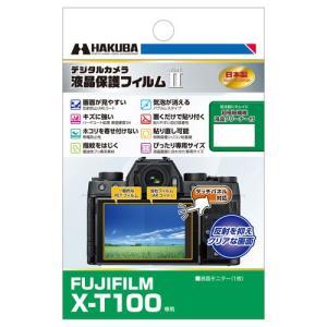 ハクバ FUJIFILM「X-T100」専用 液晶保護フィルム MarkII DGF2-FXT100...