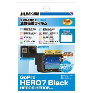 ハクバ GoPro「HERO7 Black/ HERO6/ HERO5」用 液晶保護フィルム 親水タイプ HAKUBA DGFH-GH7BK 返品種別A|joshin
