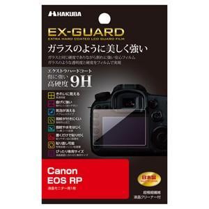 ハクバ Canon「EOS RP」専用 EX-GUARD 液晶保護フィルム HAKUBA EXGF-...