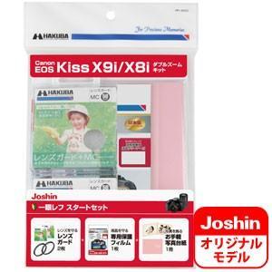 ハクバ 一眼レフスタートセット「Canon EOS Kiss X9i /  X8i ダブルズームキット」用 J-KISSX9I/ 8I-WKIT 返品種別Aの商品画像|ナビ