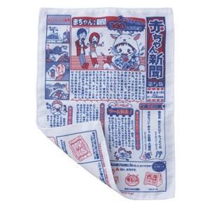ピープル なめても安心 赤ちゃん専用新聞(R) 第5版 返品種別B|joshin