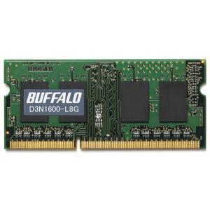 バッファロー PC3L-12800 DDR3L-1600 204Pin S.O.DIMM 8GB 低電圧対応メモリ D3N1600-L8G 返品種別Bの商品画像