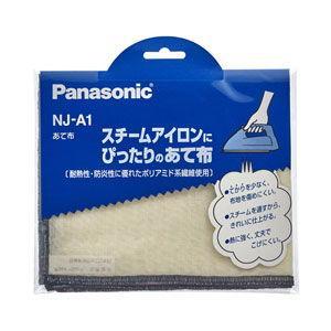 パナソニック アイロン用あて布 Panasonic NJ-A1 返品種別A