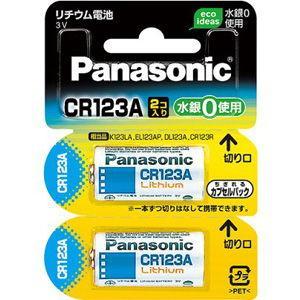 パナソニック カメラ用リチウム電池(2本入) Panasonic CR123A CR-123AW/ ...