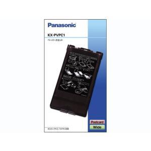 パナソニック ポストカードサイズ・ワイドサイズ用ペーパーカセット KX-PVPC1 返品種別A|joshin