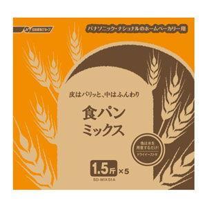 パナソニック ホームベーカリー用パンミックス Panasonic 食パンミックス(1.5斤用) SD-MIX51A 返品種別B|joshin