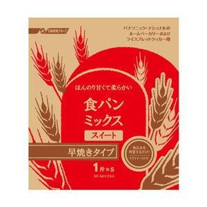 パナソニック ホームベーカリー用パンミックス(早焼きコース用) Panasonic 食パンスウィート SD-MIX35A 返品種別B|joshin