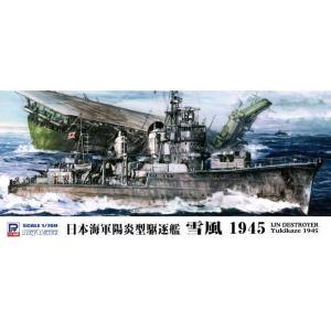 ピットロード 1/ 700 日本海軍駆逐艦 陽炎型 雪風(W162)プラモデル 返品種別B|joshin