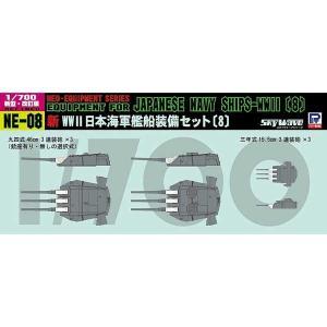 ピットロード 1/ 700 新WWII日本海軍艦船装備セット(8)(NE08)ディテールアップパーツ 返品種別B|joshin