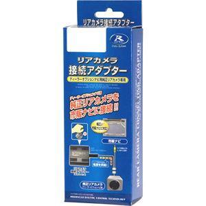 データシステム トヨタ/ ダイハツ車用リアカメラ接続アダプター Data system RCA026T 返品種別A|joshin