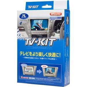 データシステム トヨタ車用テレビキット(オートタイプ) Data system TTA567 返品種別A|joshin