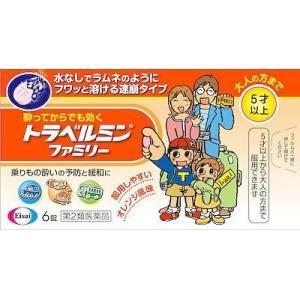 (第2類医薬品) エーザイ トラベルミン ファミリー 6錠  返品種別B|joshin