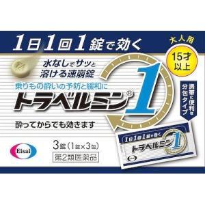 (第2類医薬品) エーザイ トラベルミン1 (3錠)  返品種別B|joshin