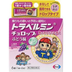 (第2類医薬品) エーザイ トラベルミン チュロップぶどう味 6錠  返品種別B|joshin