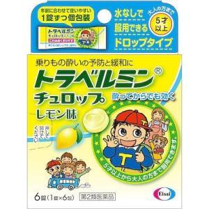 (第2類医薬品) エーザイ トラベルミン チュロップレモン味 6錠  返品種別B|joshin