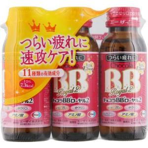 エーザイ チョコラBBローヤル2 50ml×3本 (指定医薬部外品) 返品種別B|joshin