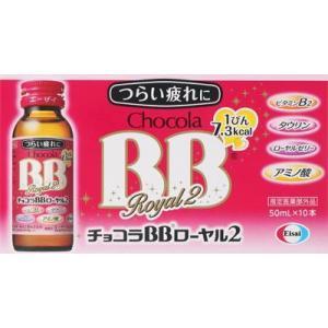 エーザイ チョコラBBローヤル2 50ml×10本 (指定医薬部外品) 返品種別B|joshin