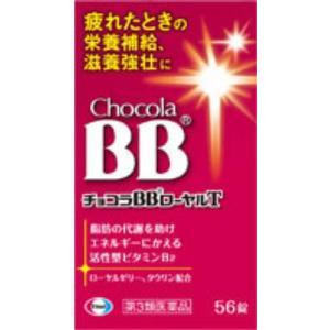 (第3類医薬品) エーザイ チョコラBBローヤルT 56錠  返品種別B|joshin