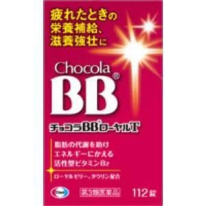 (第3類医薬品) エーザイ チョコラBBローヤルT 112錠  返品種別B joshin