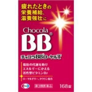 (第3類医薬品) エーザイ チョコラBBローヤルT 168錠  返品種別B|joshin