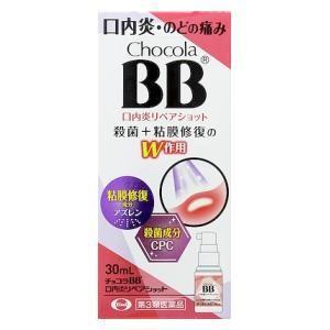 (第3類医薬品) エーザイ チョコラBB口内炎リペアショット 30ml  返品種別B