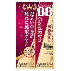 エーザイ チョコラBBゴールドリッチ 50ml×2本 (指定医薬部外品) 返品種別B|joshin