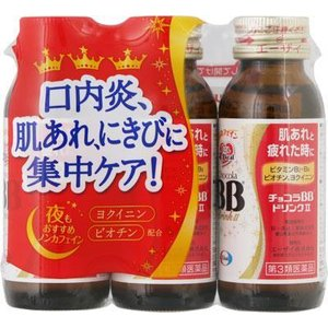 (第3類医薬品) エーザイ チョコラBBドリンク 50ml×3本  返品種別B|joshin