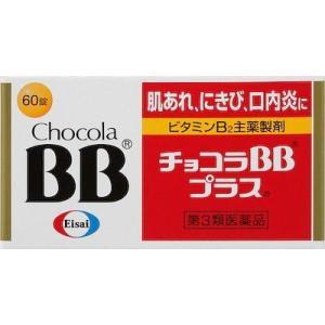 (第3類医薬品) エーザイ チョコラBBプラス 60錠  返品種別B|joshin