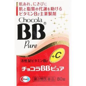 (第3類医薬品) エーザイ チョコラBBピュア 80錠  返品種別B|joshin