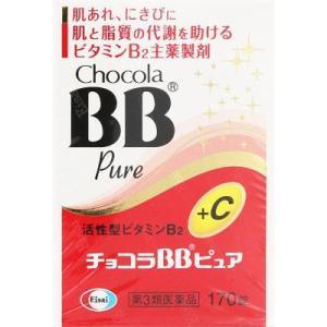 (第3類医薬品) エーザイ チョコラBBピュア 170錠  返品種別B|joshin