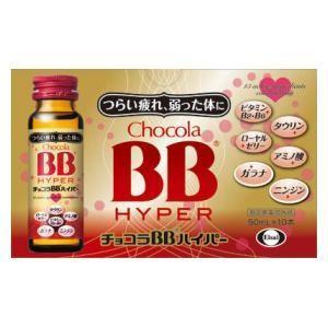 エーザイ チョコラBBハイパー 50ml×10本 (指定医薬部外品) 返品種別B|joshin