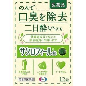 (第3類医薬品) エーザイ サクロフィール錠 12錠  返品種別B|joshin