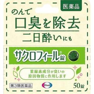 (第3類医薬品) エーザイ サクロフィール錠 50錠  返品種別B|joshin