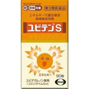 (第3類医薬品) エーザイ ユビテンS 90錠 ◆セルフメディケーション税制対象商品 返品種別B|joshin