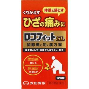 (第2類医薬品) 太田胃散 ロコフィットGL 120錠  返品種別B|joshin