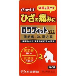 (第2類医薬品) 太田胃散 ロコフィットGL 260錠  返品種別B|joshin