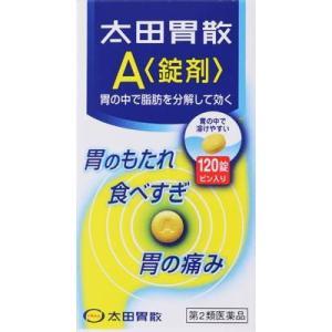 (第2類医薬品) 太田胃散 太田胃散A<錠剤> 120錠  返品種別B|joshin