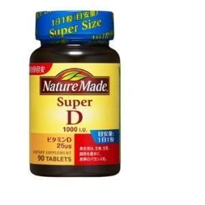 ネイチャーメイドスーパービタミンD (1000I.U.)90粒 大塚製薬 返品種別B