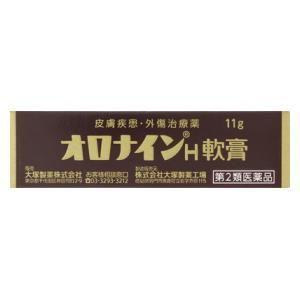 (第2類医薬品) 大塚製薬 オロナインH軟膏 11g  返品種別B|joshin