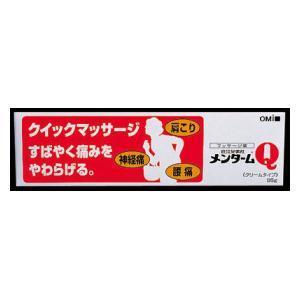 (第3類医薬品) 近江兄弟社 メンタームQ軟膏 65g  返品種別B|joshin